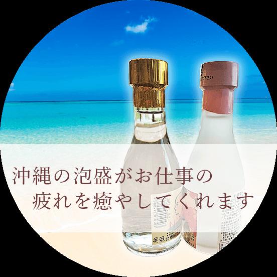 沖縄ペンションほろほろビジネスプランの特典 泡盛