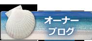ペンションブログ