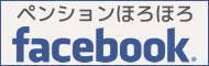ペンションほろほろFacebookページ