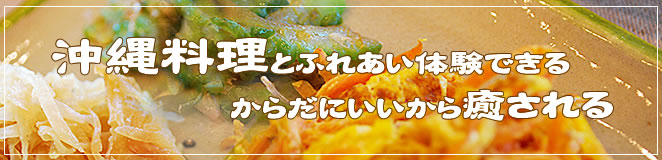 沖縄料理とふれあい体験できる 沖縄の一人旅もできるペンションほろほろ
