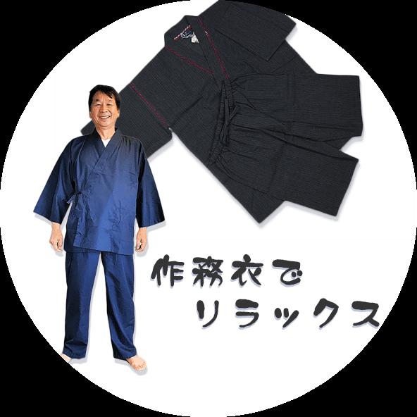 沖縄ペンションほろほろビジネスプランの特典 作務衣