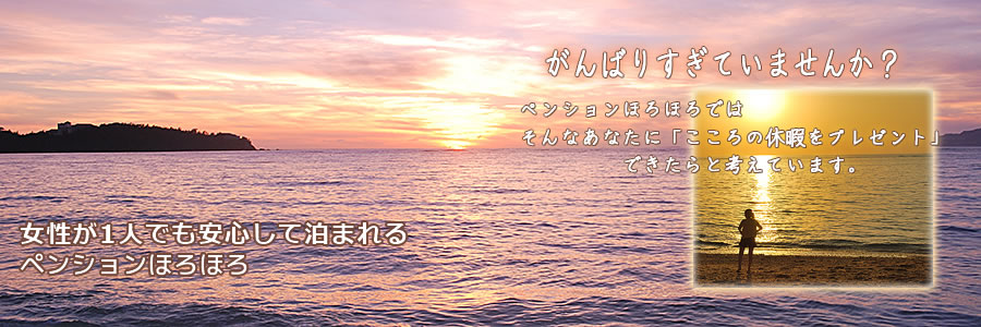 沖縄一人旅 女性一人でも安心して泊まれるペンションほろほろ